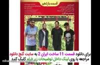 سریال ساخت ایران2 قسمت12 / قسمت دوازدهم فصل دوم ساخت ایران