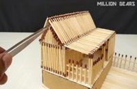 آموزش ساخت خانه با کبریت