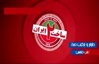 دانلود 15 ساخت ایران 2 | قسمت پانزدهم فصل دوم ساخت ایران | کیفیت HD 1080P