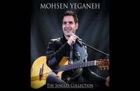 Mohsen Yeganeh - Daryabam - 320 & 128 - Download Music