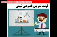 قیمت کلاس های تدریس خصوصی شیمی در تهران و کرج
