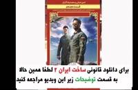 فصل دوم ساخت ایران دانلود قسمت هجدهم HD | سریال ساخت ایران2 قسمت18. میهن ویدئو 18 هجدهم