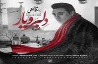دانلود آهنگ بهنام نجفی دلبر و یار (Behnam Najafi Delbar o Yar)