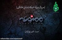 دانلود سریال ایرانی ممنوعه آنلاین قسمت ۹ نهم دانلود قسمت ۹ نهم