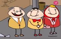 جدیدترین انیمیشن سوریلند -شا دوماد!!