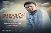 دانلود آهنگ احساس از میثم ابراهیمی به همراه متن ترانه