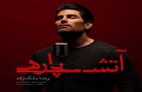 Reza Malekzadeh Atash Pareh
