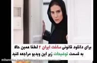 سریال ساخت ایران 2 قسمت 13 // قسمت سیزدهم فصل دوم ساخت ایران 2'( دانلود قانونی از نماشا )