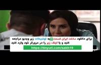 دانلود و خرید قسمت نوزدهم سریال ساخت ایران 2