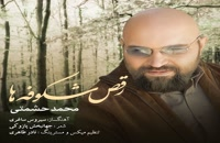 دانلود آهنگ رقص شکوفه ها از محمد حشمتی