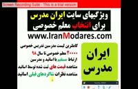 چرا از سایت تدریس خصوصی ایران مدرس معلم خصوصی انتخاب کنیم؟