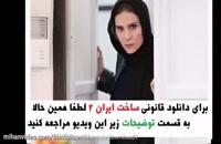 ساخت ایران 2 ( سریال ) قسمت 13 ' فصل دوم ساخت ایران قسمت سیزدهم '