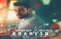 دانلود آهنگ خواهش از بهمن کاویانی