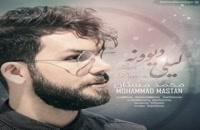 آهنگ محمد مستان بنام لیلی دیوونه