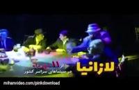 دانلود فیلم لازانیا - فیلم سینمایی لازانیا کمدی