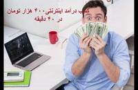 کسب درآمد اینترنتی ویژه با روشی حرفه ای