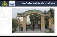 موسسه آموزش عالی علاءالدوله سمنانی گرمسار
