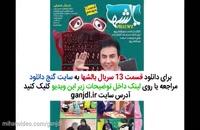 دانلود قسمت 13 بالشها   سریال بالش ها قسمت سیزدهم