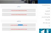 رشته های بدون کنکور دانشگاه آزاد تهران شرق