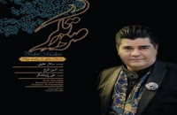 دانلود آهنگ جدید و زیبای سالار عقیلی با نام دلبر عیار
