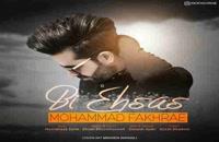 آهنگ محمد فخرایی بنام بی احساس