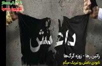 راتین رها - نماهنگ زوزه گرگها / تبریک نابودی داعش