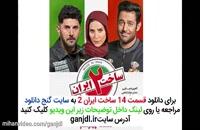 دانلود قسمت 14 سریال ساخت ایران 2 با چهار کیفیت