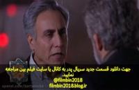دانلود سریال ایرانی پدر قسمت بیست و نه