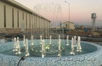 آبنمای هارمونیک کارخانه قوطی سازی زمزم کرمانشاه www.Abonoor.ir