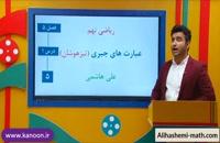 ریاضی نهم آموزش فصل پنجم اتحاد مربع از علی هاشمی