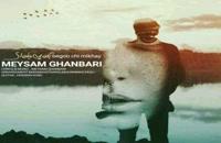 دانلود آهنگ میثم قنبری بگو چی میخوای (Meysam Ghanbari Bego Chi Mikhay)