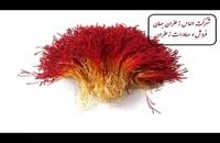 قیمت زعفران و دلیل اختلاف قیمت زعفران