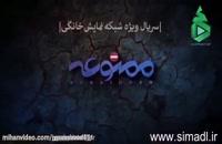 قسمت یازدهم سریال ممنوعه (سریال)(قانونی) | دانلود قسمت یازدم (11) سریال ممنوعه . یازده..