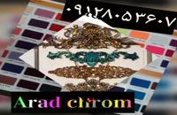ساخت دستگاه جیر پاش/اکتیواتور /فروش دستگاه و پودر مخمل/09128053607//آبکاری