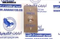 شستی خروج فلزی فشاری ضد آب DOOR EXIT BUTTON