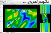 تفاوت مگنومتر تصویری با فلزیاب فرکانسی تصویری