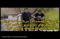 ساخت ایران 2 قسمت 14کیفیت 480p