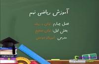 آموزش ریاضی نهم فصل چهارم