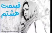 Mamnooe Series Episode 8 / سریال جدید ممنوعه - قسمت هشتم - سیما دانلود