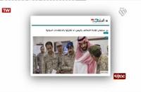 اخبار یمن - آخرین اتفاقات و موضع گیری ها درباره جنایت ها [گزارش خبری]