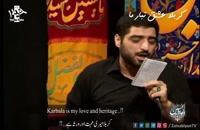 کربلا آرزوی منه (مداحی اربعین) مجید بنی فاطمه   Urdu English Subtitle
