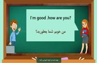 آموزش مکالمه انگلیسی - جلسه 1