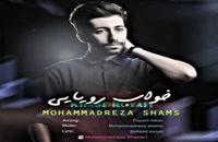 دانلود آهنگ جدید و زیبای محمد شمس (جدید) با نام خواب رویایی