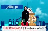 قسمت 20 ساخت ایران دانلود قانونی