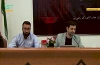 سخنرانی استاد علی اکبر رائفی پور با موضوع ( فراماسونری ) جلسه اول