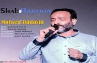 موزیک زیبای شب و بارون از محسن داداشی