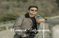موزیک زیبای قصه عشق از حامد صفاپور