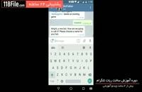 آموزش ساخت ربات تلگرام  با php-  سریع و آسان
