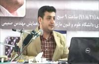 سخنرانی استاد رائفی پور با موضوع ایران و غرب - بابل - 21 آبان 1391