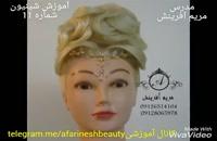 آموزش تخصصی شینیونهای حرفه ای عروس و ژورنالی مدرس مریم آفرینش hairstyle maryam afarinesh  - آموزش آرایش مو